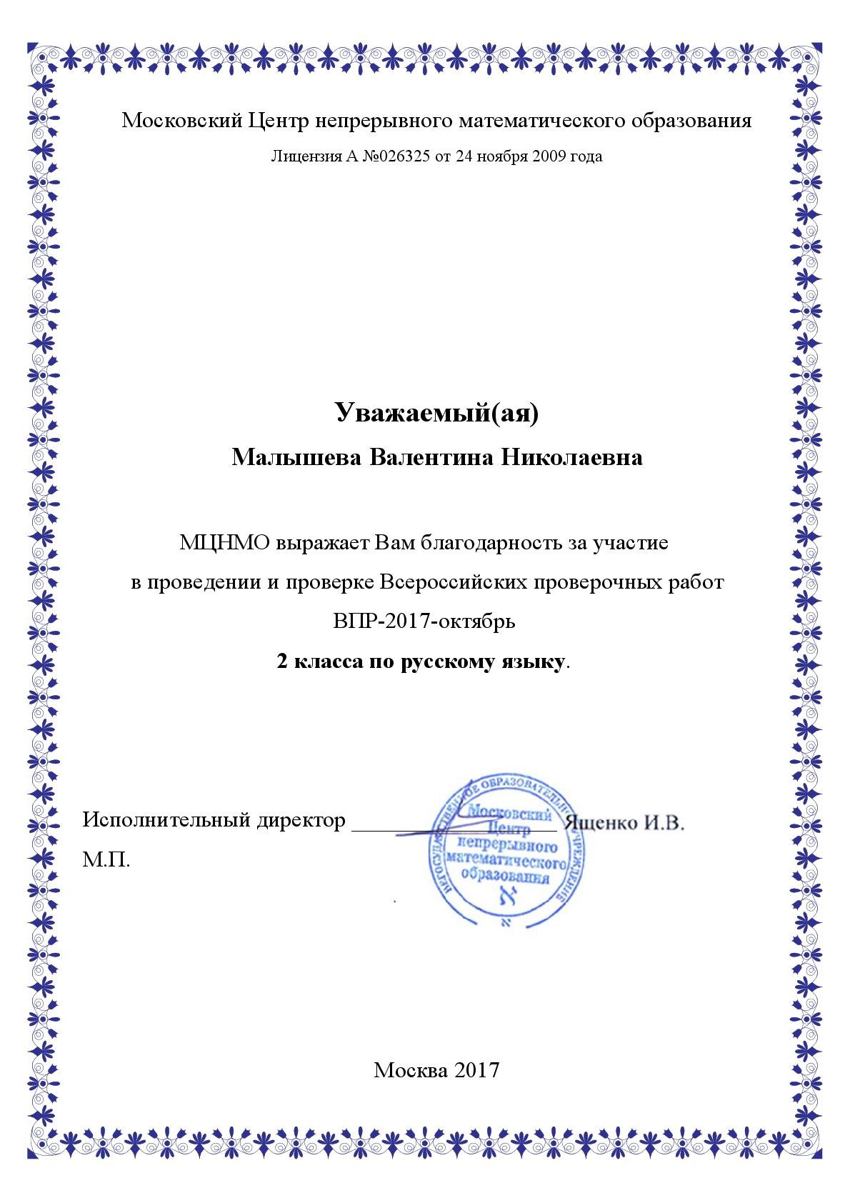 Малышева Валентина Николаевна. Благодарность