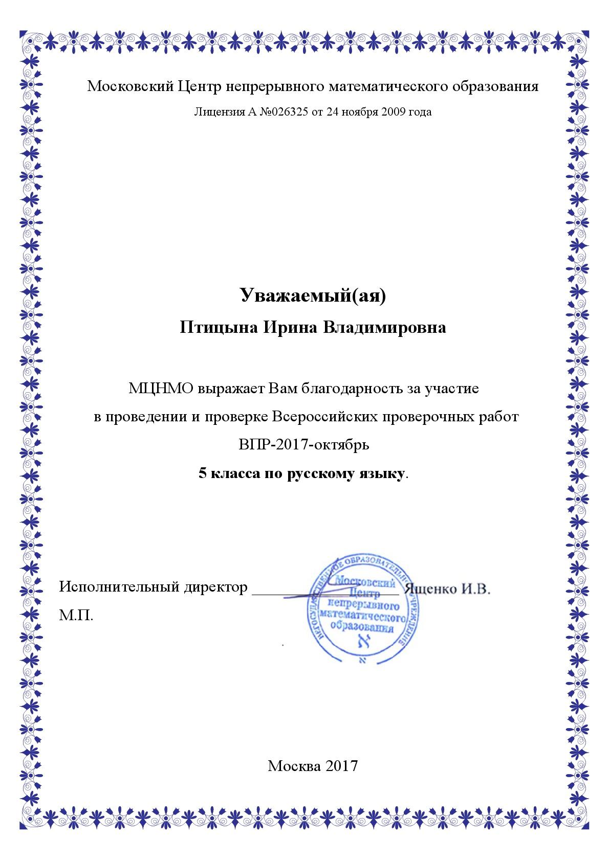Птицына Ирина Владимировна. Благодарность